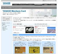 ヤナセメンバーズカード オフィシャルサイト