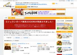 ミシュランガイド東京に掲載された150店舗