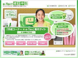 「e-Tax」は「えぇTax」か