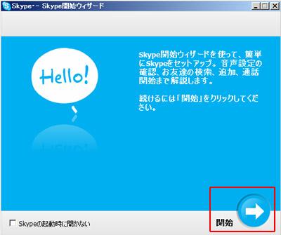 ソフト無料、使用料無料、通話料無料の「Skype」の使い方、設置方法