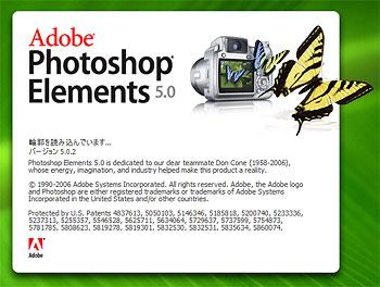 Photoshop Elements 5 (Win) ブログで使いそうな処理#1