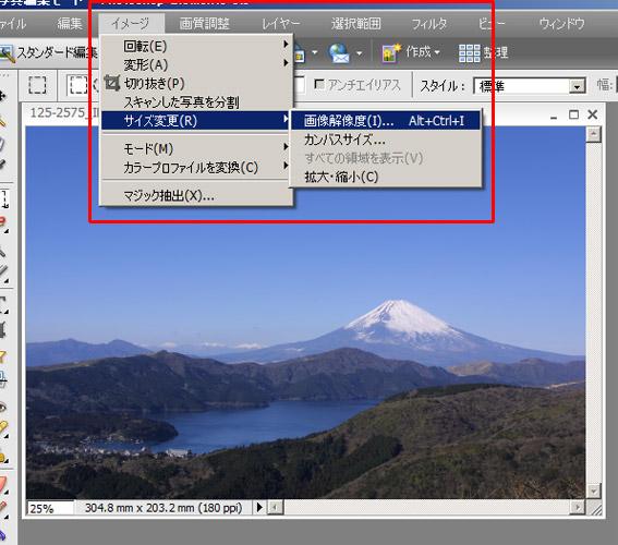 Photoshop Elements 5 (Win) ブログで使いそうな処理#2 画像縮小
