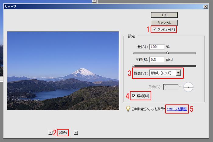 Photoshop Elements 5 (Win) ブログで使いそうな処理#3 シャープ