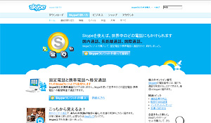 Skype Official Site