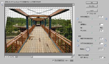 スライダーを動かすと左側の写真にその効果が反映される