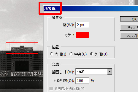 Photoshop Elements 5 (Win) ブログで使いそうな処理#9 選択範囲の境界線を描く