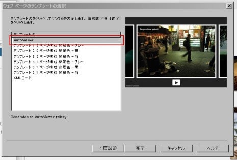AutoViewer Picasa Template を選択する