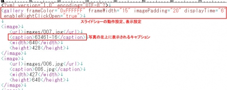gallery.xml をテキストエディターで開き直接編集