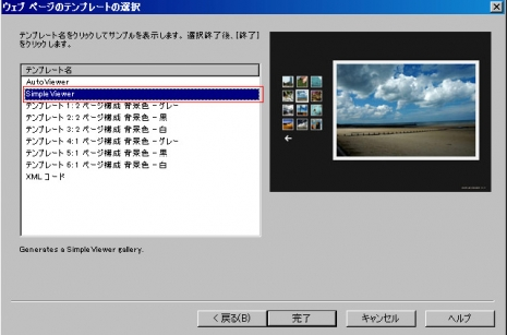 SimpleViewer を選択