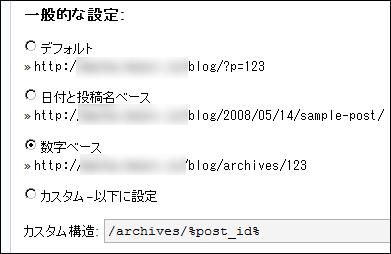 mod_rewriteによるパーマリンク構造変更で苦悩