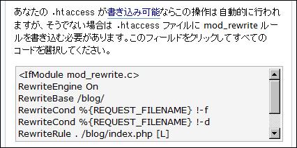 自動生成されたmod_rewrite