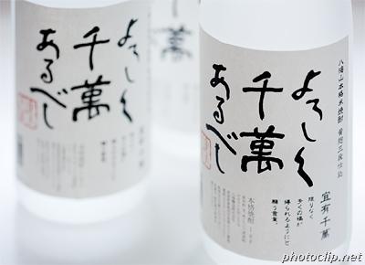 八海山の米焼酎「よろしく千萬あるべし」