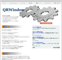 QRコードを作成するソフト「QRWindow」
