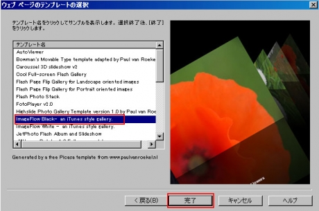 ImageFlow Black - an iTunes style gallery.を選択