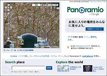 Panoramioに写真をアップしGoogle Earth上に写真を載せる