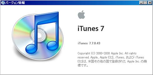 Vista + iTunes 7.7 でとんでもないバグが( ̄_ ̄|||)