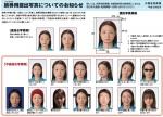 パスポートの写真:ダメな例 #1