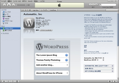 iTunes 上の WordPress for iPhone