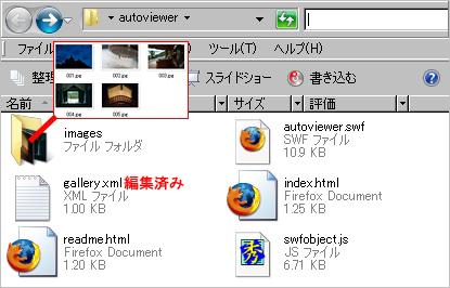 autoviewerというフォルダに全てを格納しサーバーへアップロード