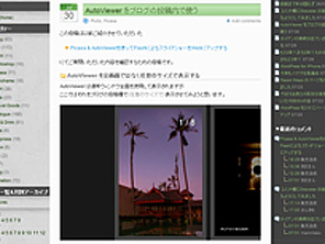 7/30 「AutoViewer をブログの投稿内で使う」更新