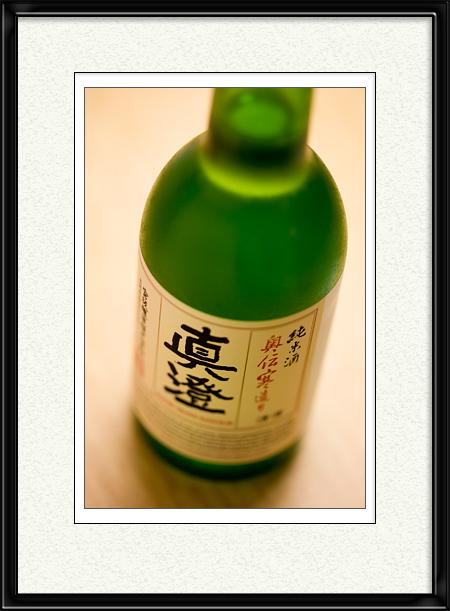 純米酒 真澄