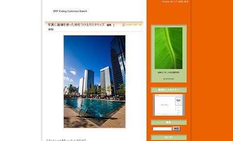 エキサイトブログ (Exblog) のプチカスタマイズ #4