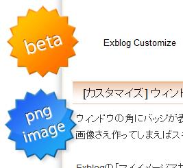 エキサイトブログ (Exblog) のプチカスタマイズ #6