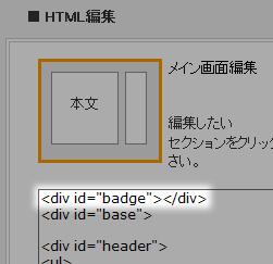 まずHTML編集