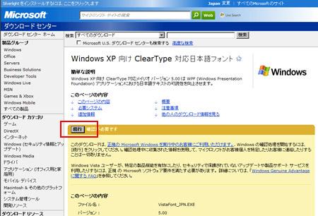 XPにメイリオ(フォントファイル)をインストールする