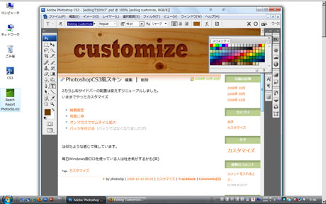 Windows Vista Photoshop CS3