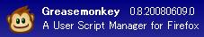 Firefoxプラグイン「Greasemonkey」