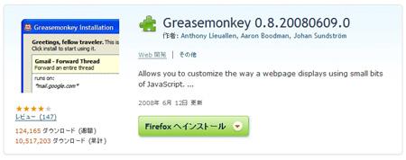 Greasemonkey ダウンロードサイト