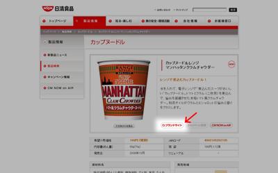 カップヌードルレンジ マンハッタンクラムチャウダー|製品情報|日清食品