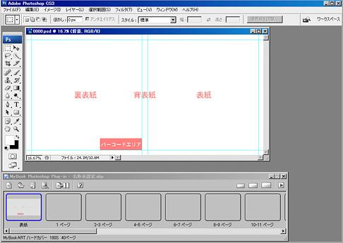 MyBook の Photoshop Plug-in