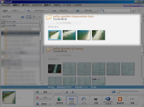 Picasa を起動、エクスポートするフォルダを開く