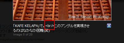 キャプション文中に改行タグが表示されてしまった(--;)