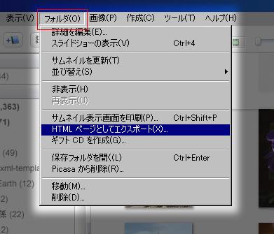 PicasaでDfgallery1.0のxmlと画像をエクスポート(2)