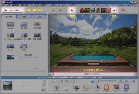 PicasaでDfGallery1.0のXMLと画像をエクスポート(3)