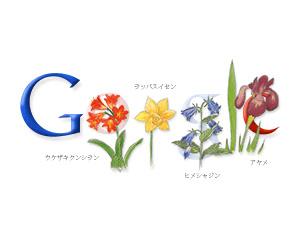 昨日24日は「植物学の日」だった