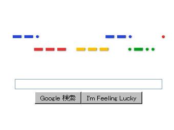一瞬、モニターが逝っちゃったかと。。。Google