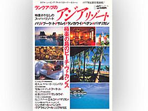 Amanpulo(パマリカン島) 14年前の雑誌を見たら、、、