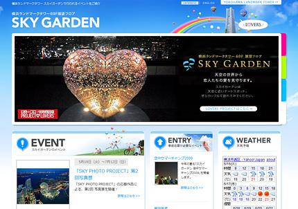 『天空雨時間』横浜ランドマークタワー69F