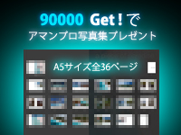 カウンター90,000はページを保存して写真集をもらおう
