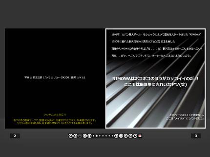 MegaZine 3:v1.37でテキスト入力の不具合がなおった