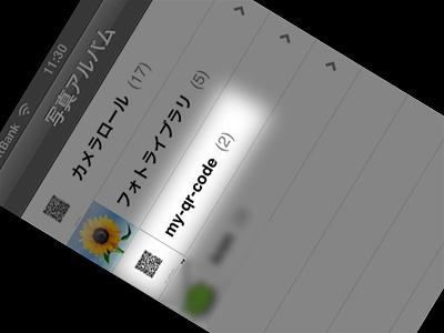 iPhoneには赤外線通信機能がない