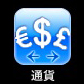 App Store : Currency Converter Pro - 50% OFF!