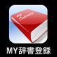 App Store : MY辞書登録