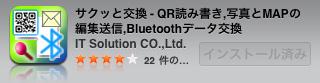 サクッと交換 - QR読み書き,写真とMAPの編集送信,Bluetoothデータ交換