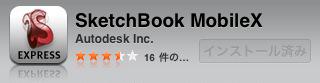 App : SketchBook MobileX