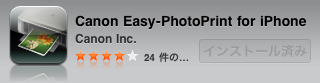 App Store : Canon Easy-PhotoPrint for iPhone